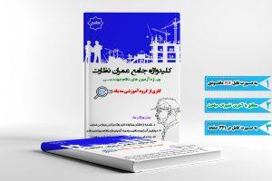 کلیدواژه جامع عمران نظارت ویژه آزمون های نظام مهندسی ۱۴۰۰