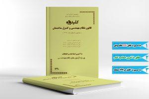 کلیدواژه قانون نظام مهندسی و کنترل ساختمان ویژه آزمون های نظام مهندسی ۱۴۰۰
