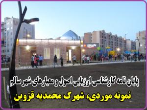 پایان نامه کارشناسی ارزیابی اصول و معیارهای شهر سالم (شهرک محمدیه قزوین)