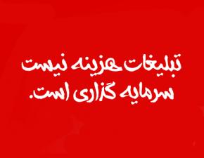 تعرفه تبلیغات در وبسایت مهندسان جوان ایرانی