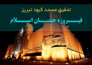 دانلود فایل Word تحقیق مسجد کبود تبریز، فیروزه جهان اسلام