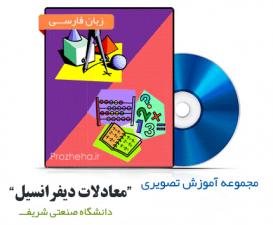 دانلود رایگان فیلم های کامل آموزش معادلات دیفرانسیل به زبان فارسی