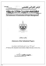 دانلود رایگان کتابچه خلاصه مقالات اولین کنفرانس تخصصی مدیریت ساخت و پروژه