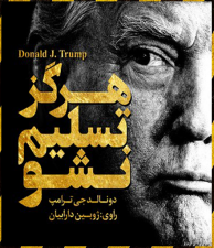 دانلود کتاب صوتی هرگز تسلیم نشو از دونالد ترامپ