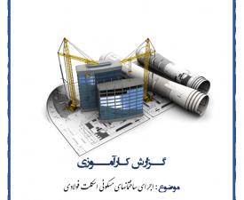 دانلود گزارش کار کامل اجرای ساختمانهای مسکونی اسکلت فولادی