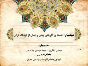 پاورپوینت فلسفه ی آفرینش جهان و انسان از دیدگاه قرآن