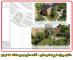 دانلود پروژه طرح ۵ شهرسازی – آماده سازی زمین منطقه ۲۲ تهران