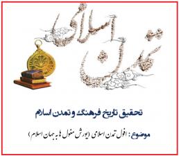 دانلود رایگان پژوهش کامل افول تمدن اسلامی (یورش مغول ها به جهان اسلام)