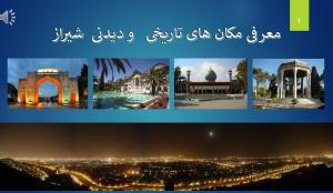 پاورپوینت معرفی مکانهای تاریخی و دیدنی شیراز