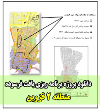 دانلود پروژه برنامه ریزی بافت فرسوده منطقه ۲ قزوین
