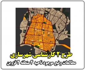 طرح ۲ کارشناسی شهرسازی ( مطالعات وضع موجود ناحیه ۴ منطقه ۲ قزوین)