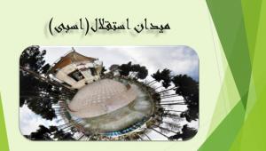 پروژه شناخت و تحلیل فضای شهری ( میدان اسبی کرج)