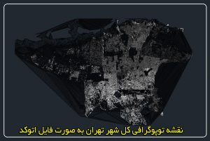 دانلود نقشه توپوگرافی کل شهر تهران به صورت فایل اتوکد با فرمت (DWG)