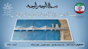 پاورپوینت تاثیرات شرایط محیطی در سازه های بتنی منطقه خلیج فارس
