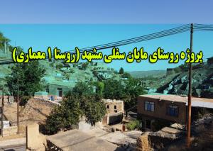 پروژه روستای مایان سفلی مشهد (روستا ۱ معماری)