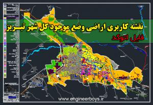 دانلود نقشه کاربری اراضی وضع موجود کل شهر تبریز – (فایل اتوکد)
