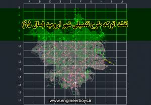دانلود نقشه اتوکد طرح تفصیلی شهر ارومیه (سال ۹۵)