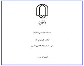 گزارش کارآموزی کامل شرکت صنایع کاشی نایین (قابل ویرایش برای رشته مهندسی مکانیک)