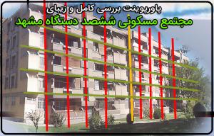 پروژه پاورپوینت بررسی بسیار کامل مجتمع مسکونی ششصد دستگاه در مشهد