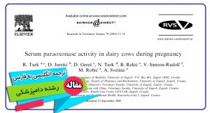 مقاله فعالیت آنزیم پاراکسوناز سرم در دوران بارداری گاوهای شیرده +(۳ مقاله دیگر)