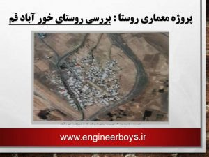 دانلود پروژه بسیار کامل روستای خورآباد قم – رشته معماری و شهرسازی