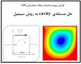 گزارش پروژه دینامیک سیالات محاسباتی CFD (حل مسئله ی cavity به روش سیمپل)
