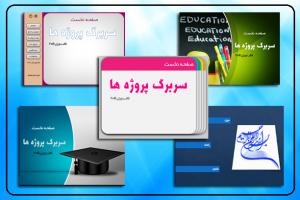 دانلود قالب های فارسی پاورپوینت دانشجویی و دانش آموزی جهت ارائه