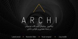 دانلود رایگان قالب سایت معماری زیبا، چندمنظوره آرکی – ARCHI