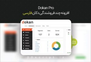 دانلود افزونه چند فروشندگی دکان فارسی Dokan Pro نسخه۲٫۸٫۰ (آپدیت جدید)
