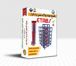 پکیج نمونه سوالات ETABS آزمون فنی و حرفه ای همراه با پاسخنامه