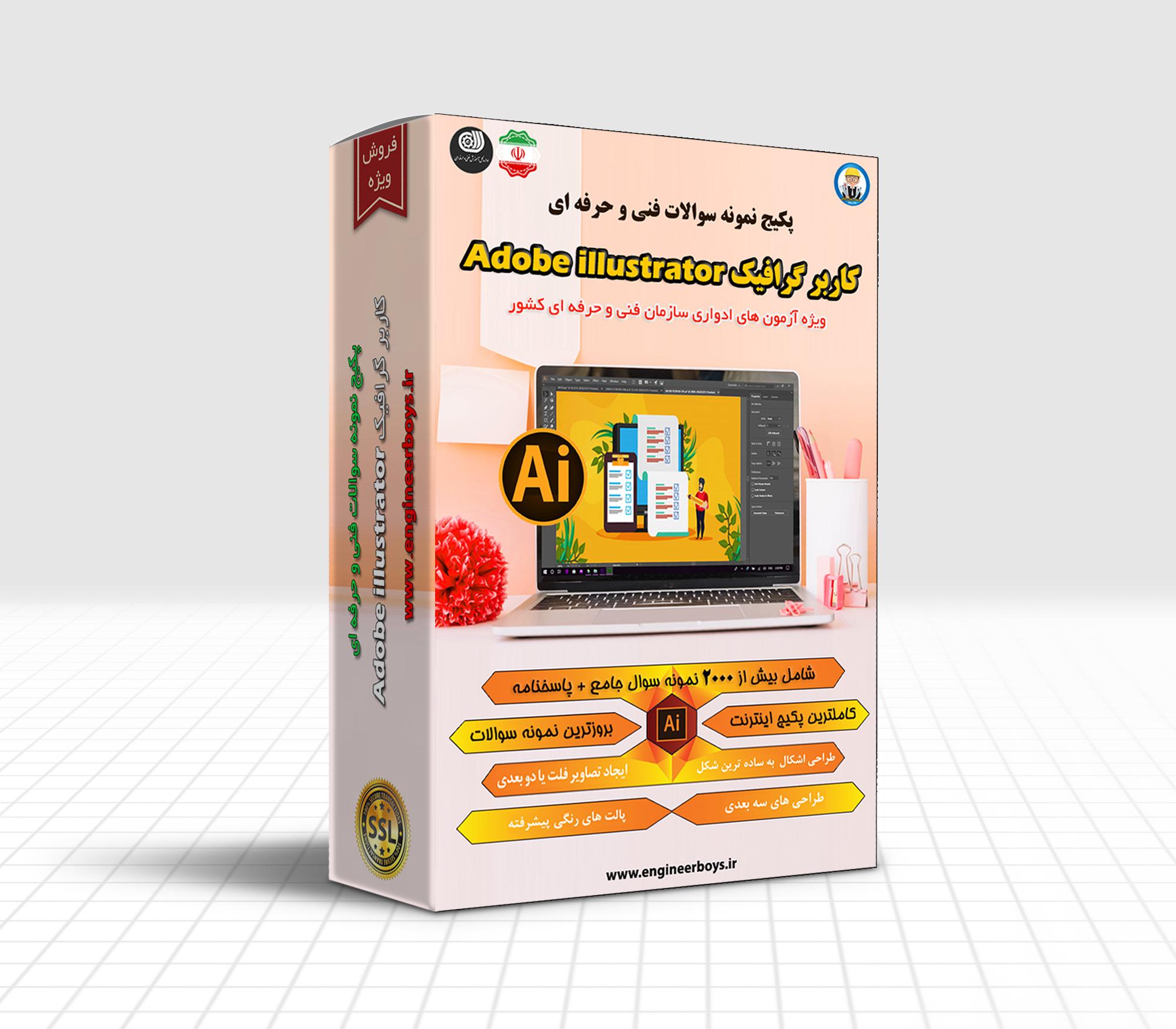 پکیج نمونه سوالات کاربر گرافیک Adobe illustrator ویژه آزمون های فنی وحرفه ای ۱۳۹۹