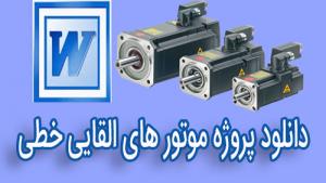 دانلود پروژه موتور های القایی خطی (برای مقطع کارشناسی برق قدرت)