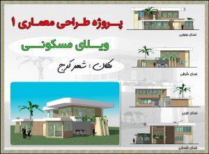 پروژه دانشجویی بسیار کامل طراحی معماری۱ ویلای مسکونی در کرج