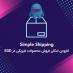 افزونه فارسی فروش محصولات فیزیکی ایزی دیجیتال دانلود – EDD Simple Shipping