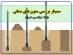 دانلود سمینار بررسی ستون های سنگی – مهندسی عمران