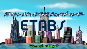 دانلود دوره آموزشی پیشرفته مدلسازی و طراحی در نرم افزار ETABS