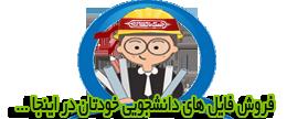 سایت فروش فایل مهندسان جوان ایرانی