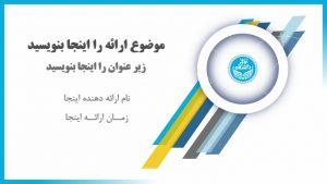 دانلود رایگان قالب پاورپوینت با لوگوی دانشگاه تهران