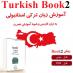 دانلود کاملا رایگان آموزش زبان ترکی استانبولی به شیوه نصرت – پیشنهادی